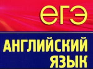 Подготовка к ЕГЭ по английскому Сергиев Посад