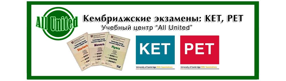 Экзамены KET и PET